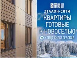 ЖК «Эталон-Сити» Дополнительные скидки в декабре